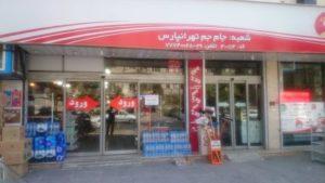 شیشه اتوماتیک فروشگاه یاران تهرانپارس